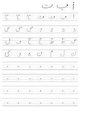 arabic handwriting sheet