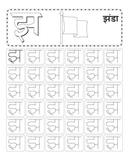 hindi handwriting sheet