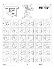 writing practice sheet for hindi